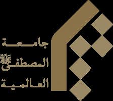 Международный университет Аль-Мустафа